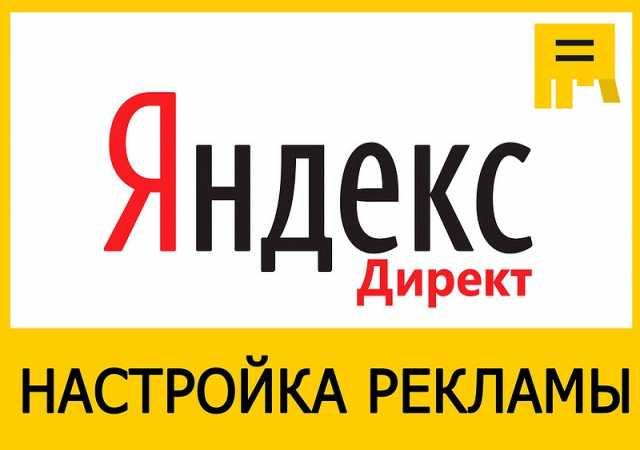 Предложение: Интернет-маркетолог (яндекс-директ)