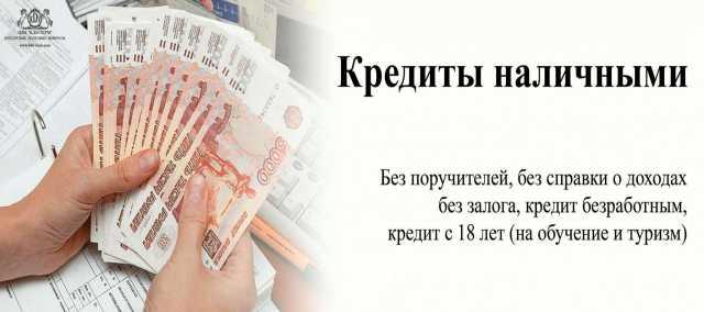 деньги в долг срочно ногинск