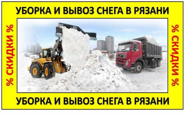 Предложение: Уборка, вывоз и утилизация снега