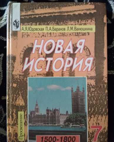 Продам: Учебник по истории 7 класс