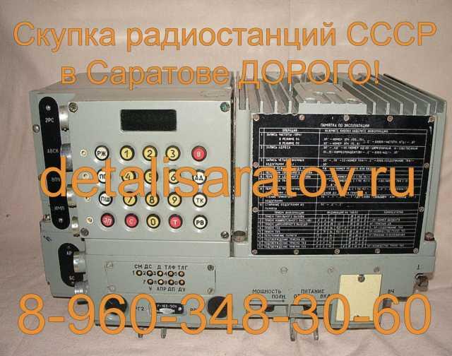 Куплю: Радиостанции СССР