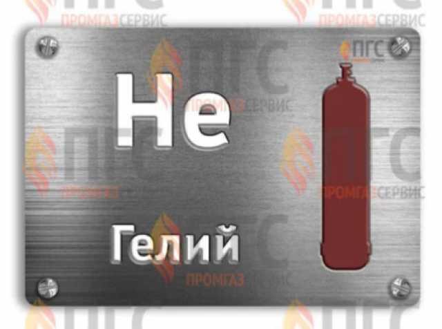 """Продам Гелий марки """"А"""""""