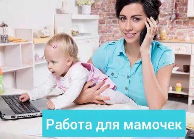 Вакансия: Работа для мамочек в декрете