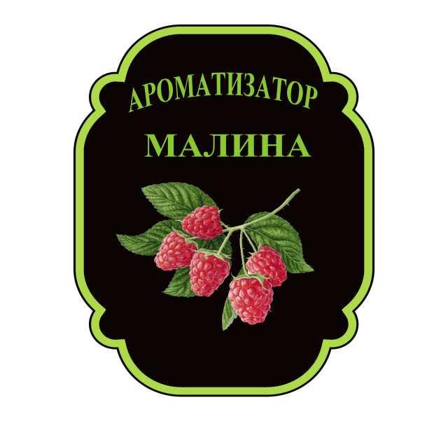 Продам Сухой пищевой ароматизатор Малина