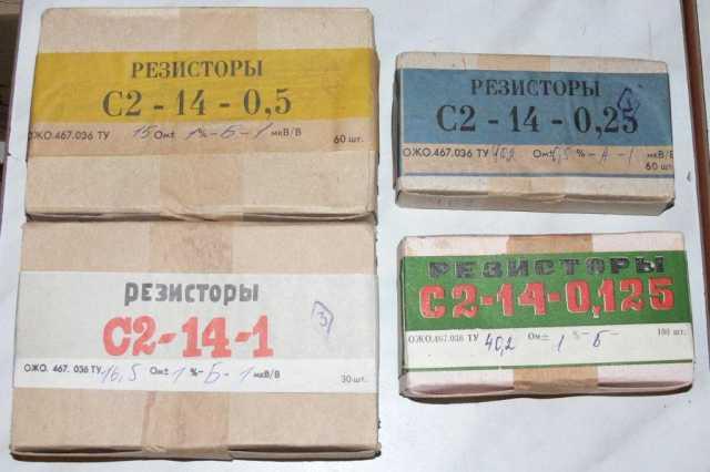Продам Прецизионные резисторы С2-14 0.5 Вт 0.5%