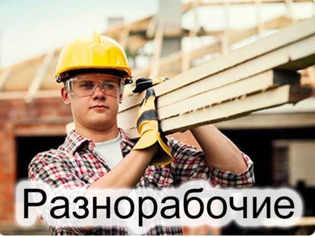 Вакансия: Бригада разнорабочих ищет работу