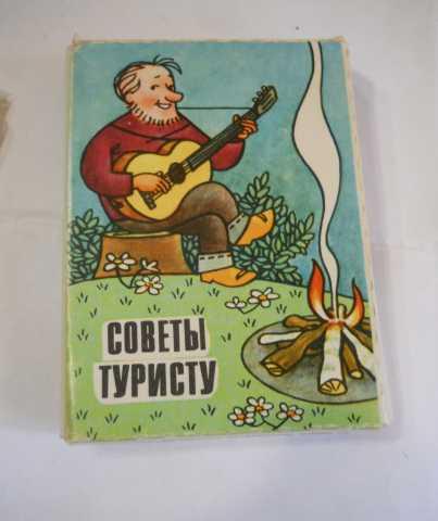 """Продам: """"Советы туристу"""""""