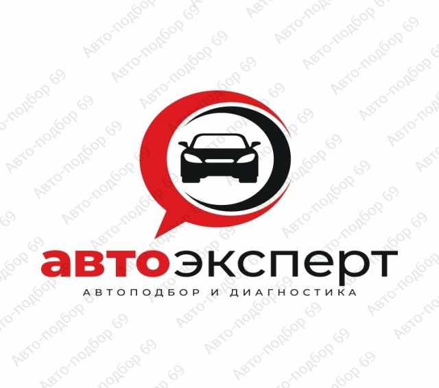 Предложение: Авто-Подбор Тверь(Диагностика автомобиля