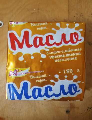 Продам Масло сливочное ГОСТ фасованное
