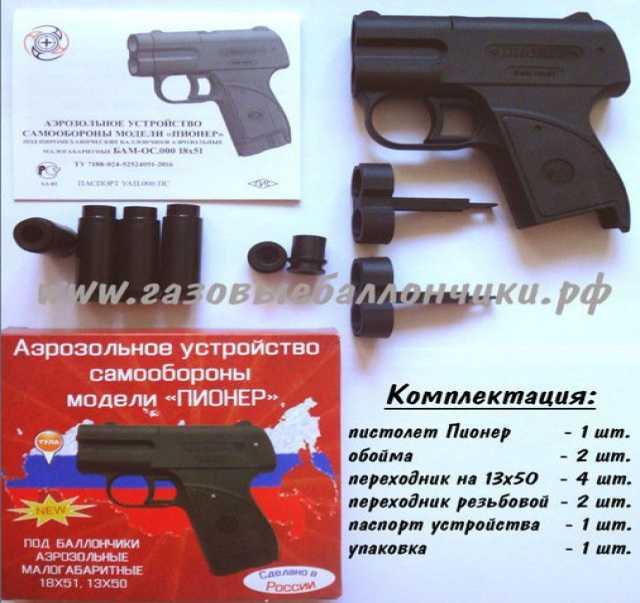 """Продам Аэрозольный пистолет """"пионер"""""""