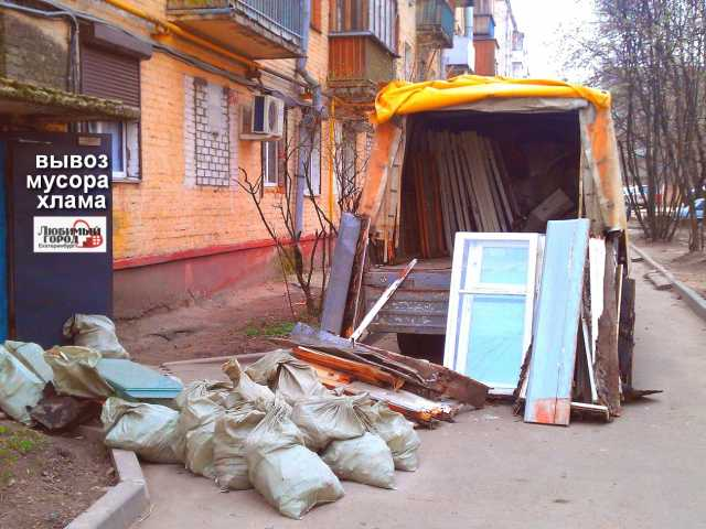 Предложение: Вывоз и утилизация мусора, хлама, МЕБЕЛИ