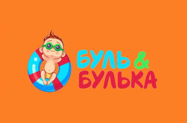"Предложение: Аква-Центр ""Буль и Булька"""