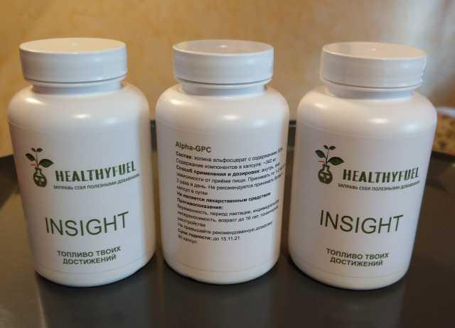 Продам: Insight - разгон для мозга, ноотроп