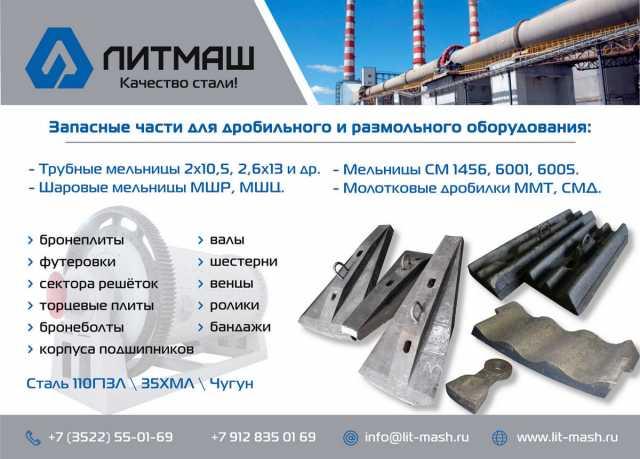 Продам Мельница СМ 1456 – Запасные части