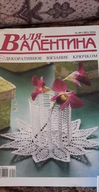 Продам Журнал для рукоделия