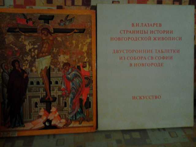 Продам Страницы истории новгородской живописи