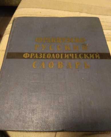 Продам Французско-русский фразеологич. словарь