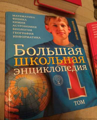 Продам Большая школьная энциклопедия 2 тома