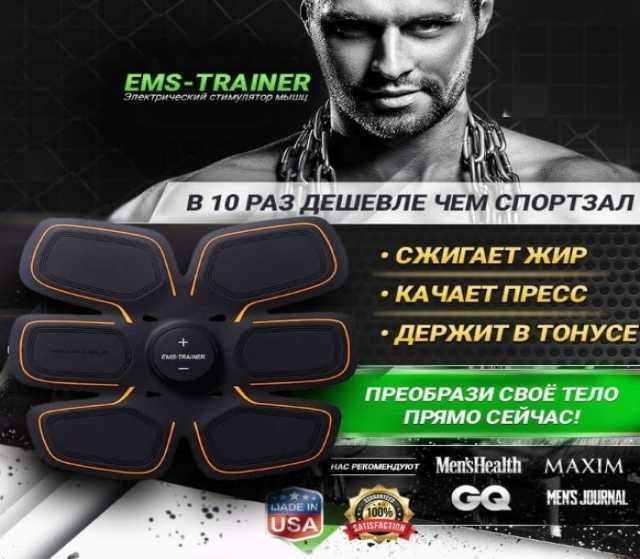 Продам Пояс «EMS-Trainer»