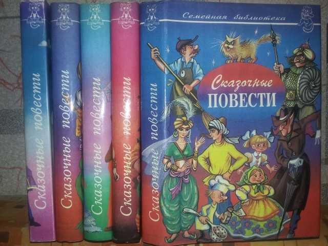 Продам Сказочные повести семейная библиотека