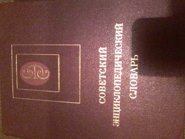 Продам: Советский энциклопедический словарь