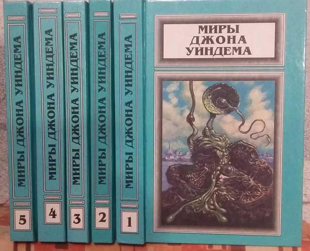 Продам Миры Джона Уиндема 5 томов