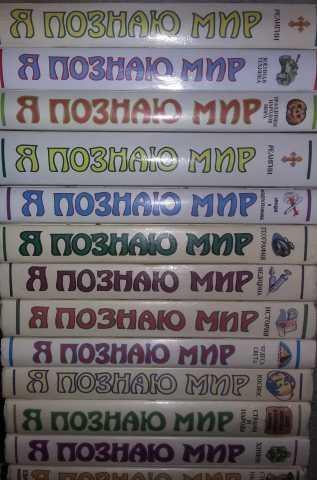 Продам Я познаю мир серия книг