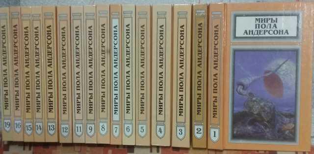 Продам Миры Пола Андерсона 16 томов
