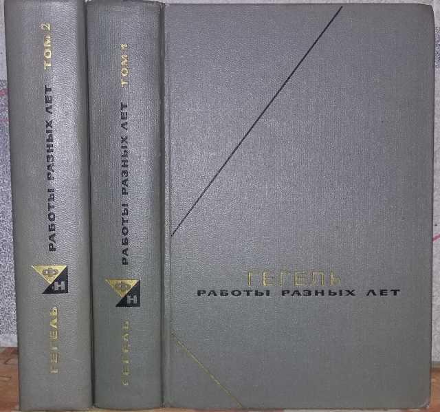 Продам Гегель Работы разных лет 2 тома