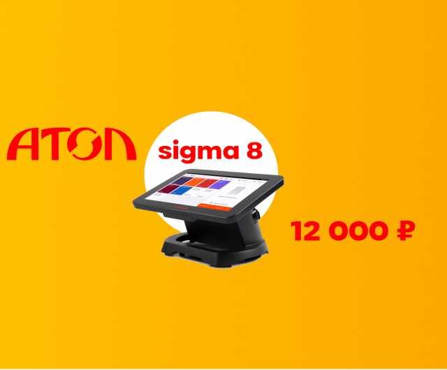 Продам АТОЛ Sigma 8
