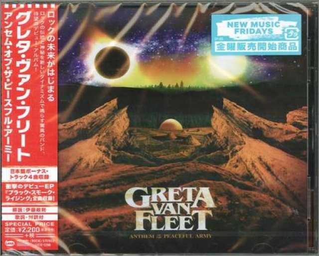 Отдам даром Greta Van Fleet - (Japanese Edition)