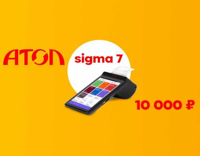 Продам АТОЛ Sigma 7