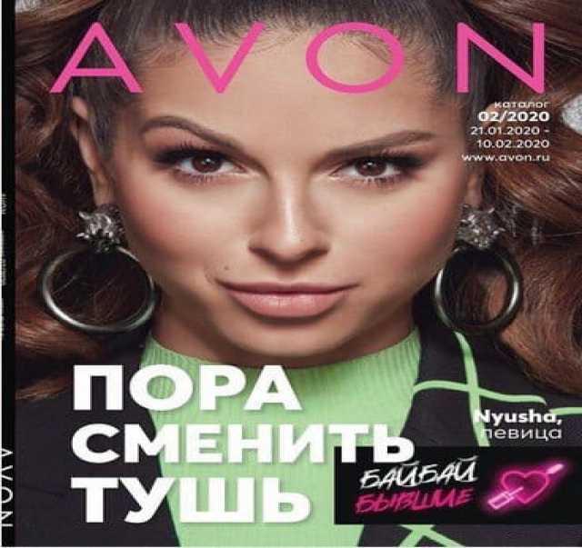 Продам: Принимаю заказы на косметику Avon
