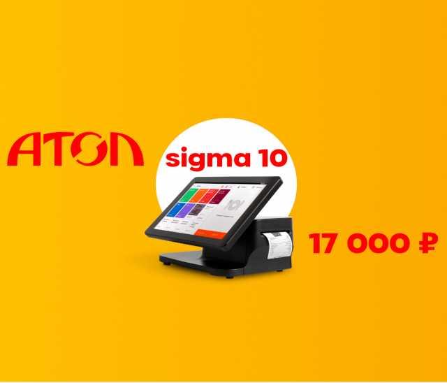Продам АТОЛ Sigma 10