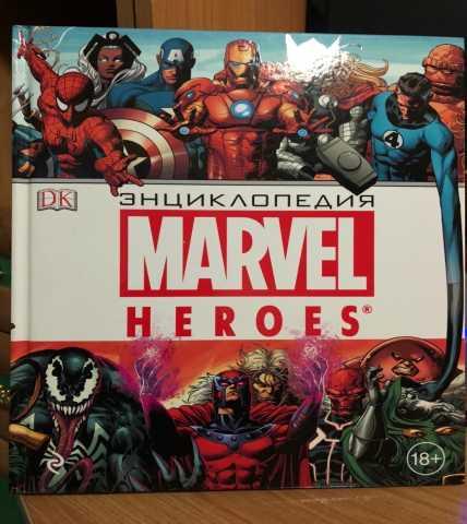 Продам: Энциклопедия Marvel