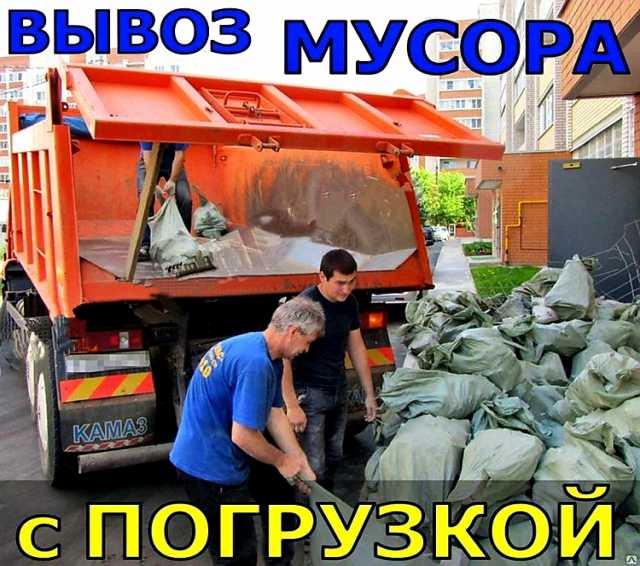 Предложение: Вывоз мусора,грунта,грузчики Энгельс