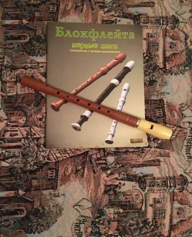 Продам блок-флейта+ самоучитель игры на флейте
