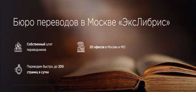 Предложение: Бюро переводов ЭксЛибрис
