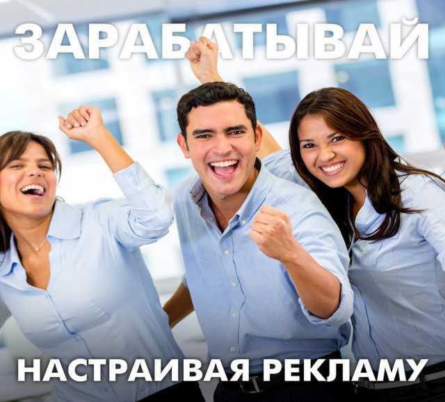 Вакансия: Настройщик рекламы