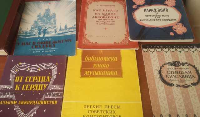 Продам Ноты Сборники Самоучители
