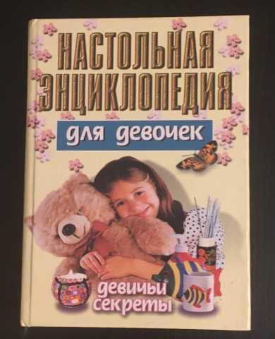 Продам Настольная энциклопедия для девочек