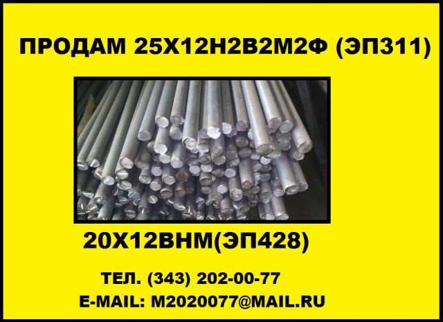 Продам: Купить круг 25Х12Н2В2М2Ф (ЭП311)
