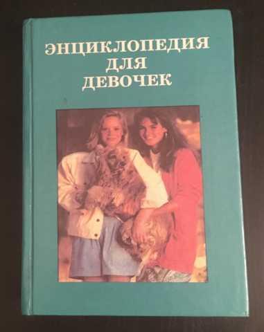 Продам Энциклопедия для девочек