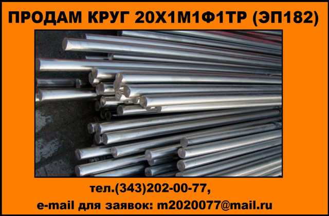 Продам: Купить круг 20Х1М1Ф1ТР (ЭП182)