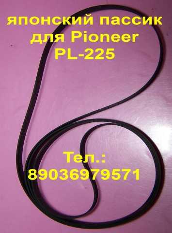 Продам пассик для Pioneer PL-225 пасик Пионер
