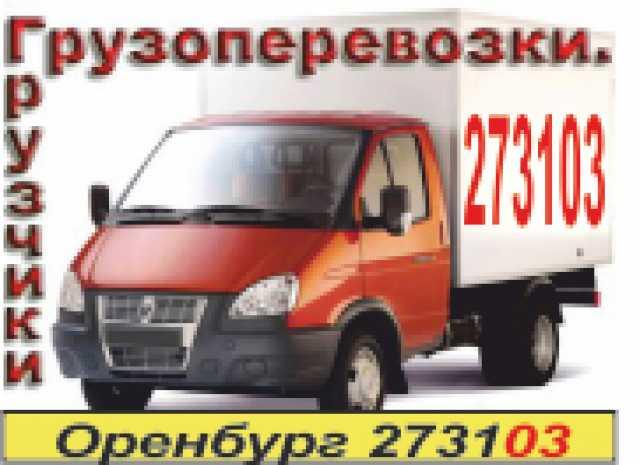 Предложение: Грузоперевозки Оренбург Меж город