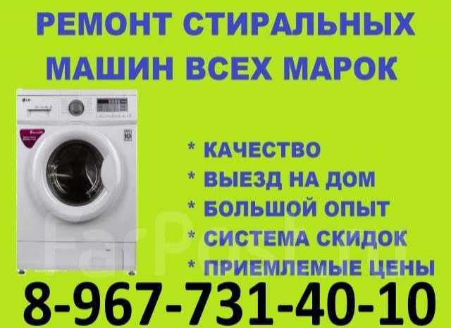 Предложение: Срочный ремонт стиральных и посудомоечны