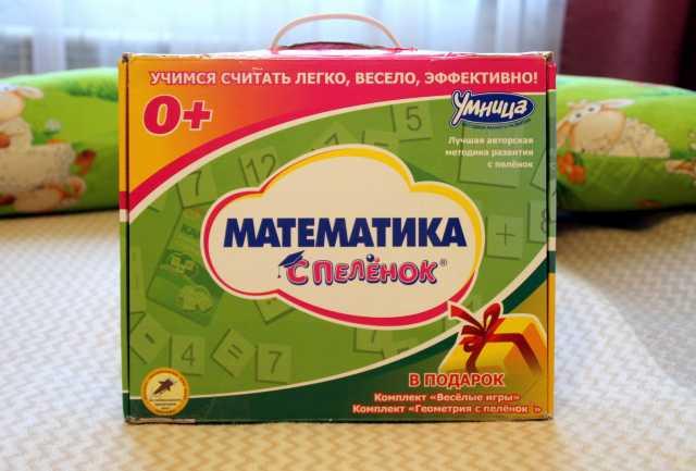 """Продам: Математика с пеленок от """"Умница"""""""