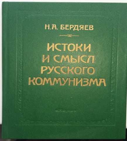 Продам: Бердяев Н. А. - Истоки и смысл русского