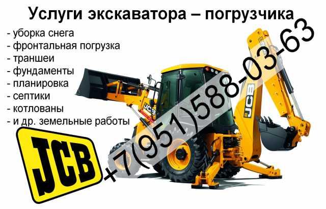Предложение: Услуги Экскаватора Погрузчика
